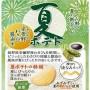 日本 卡樂B 夏日薯片 ポテト安曇野わさび醤油味 65g